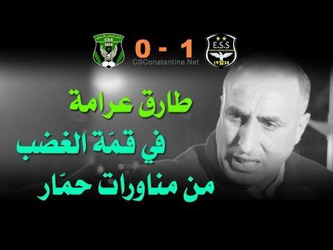 ESS 1 - CSC 0 : Déclarations de Tarek Arama