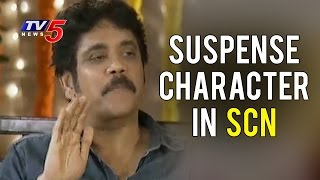 Nagarjuna Reveals about a Suspense Character in Soggade Chinni Nayana Movie