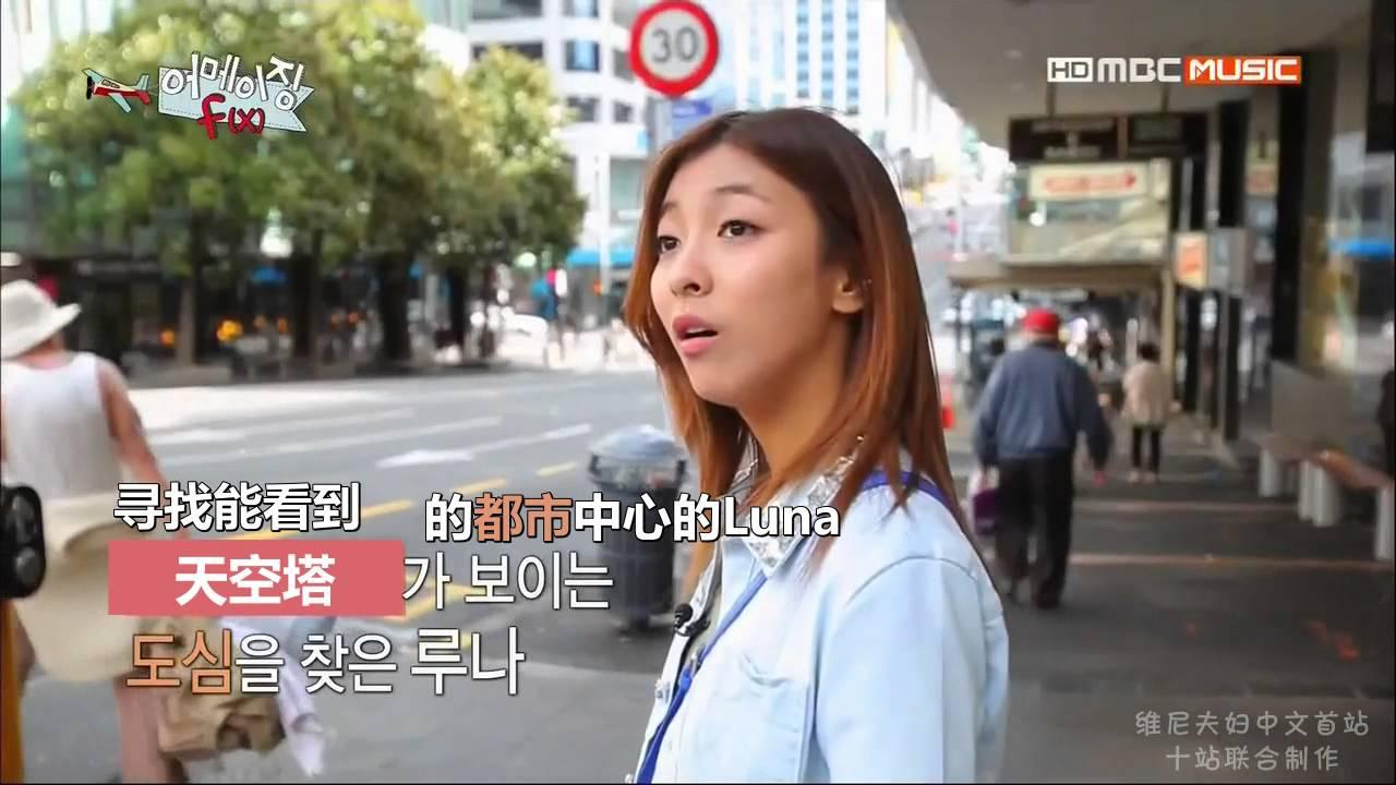 130625 MBC Amazing f(x) EP05 中字