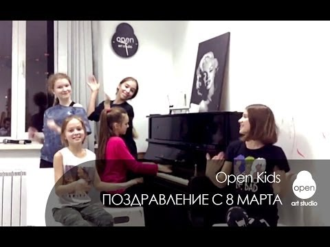 Видеоурок open kids не танцуй - 0f73d