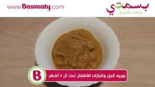 بوريه الجزر والبازلاء  للأطفال تحت ال 9 أشهر : وصفة من بسمتي - www.basmaty.com