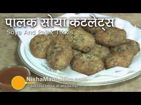 Soya Palak Cutlets Recipe |  Soya And Palak Tikkis