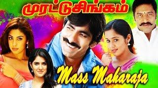 Murattu SingamSupper Hit Tamil Full Movie Tamil New