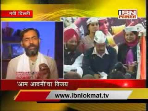 Aam Aadmi Party :Yogendra Yadav's special interview on IBN Lokmat