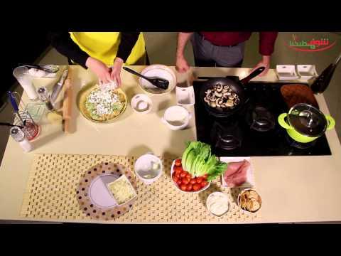 الحلقة الثامنة عشرة من برنامج شوف مطبخنا - فطيرة البروكلي