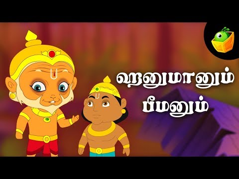 Beema and Hanuman Kids Animation Cartoon Story