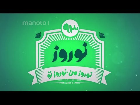 Manoto1 - Norouz 93 / نوروز من، نوروز تو، نوروز ۹۳