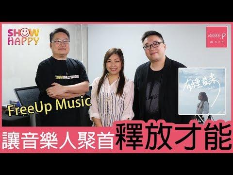 FreeUp Music 讓音樂人聚首釋放才能   孔惠佳成首位歌手