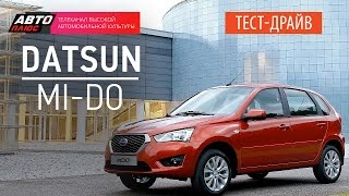 Тест-драйв - Datsun Mi-Do (Наши тесты) - АВТО ПЛЮС. Авто Плюс ТВ
