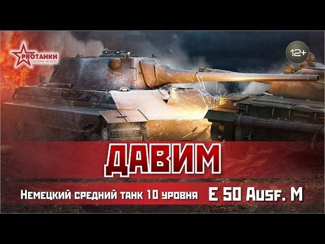 Суперские позиции для Е 50 М на карте Заполярье в World of Tanks (0.8.10)