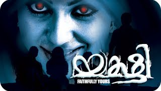 Yakshi Faithfully Yours (2012) Malayalam HD Movie