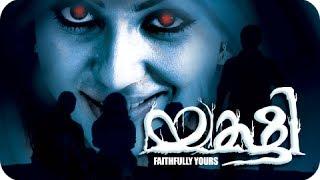 Yakshi Faithfully Yours (2012) Malayalam HD Movie