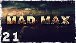 Mad Max. #21: Босс. Пот, боль и кровь.