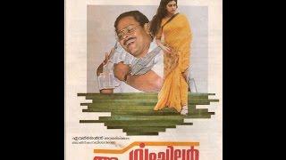 Apoorvam Chilar Full Length Malayalam Movie Jagathi