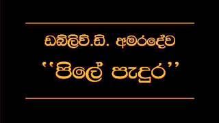 Pile Padura   W D  Amaradewa