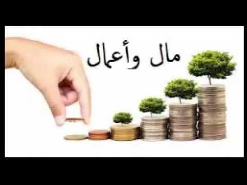 مال وأعمال 1.3.2016/ تقديم محمد ابو ظاهر