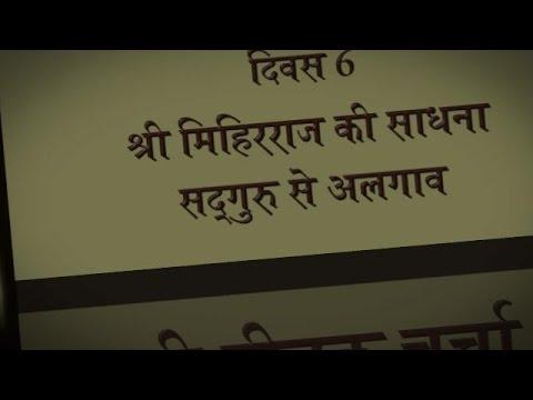 Beetak Charcha - Episode 6 - Sadhna & Vireh by Shri Mihirraj