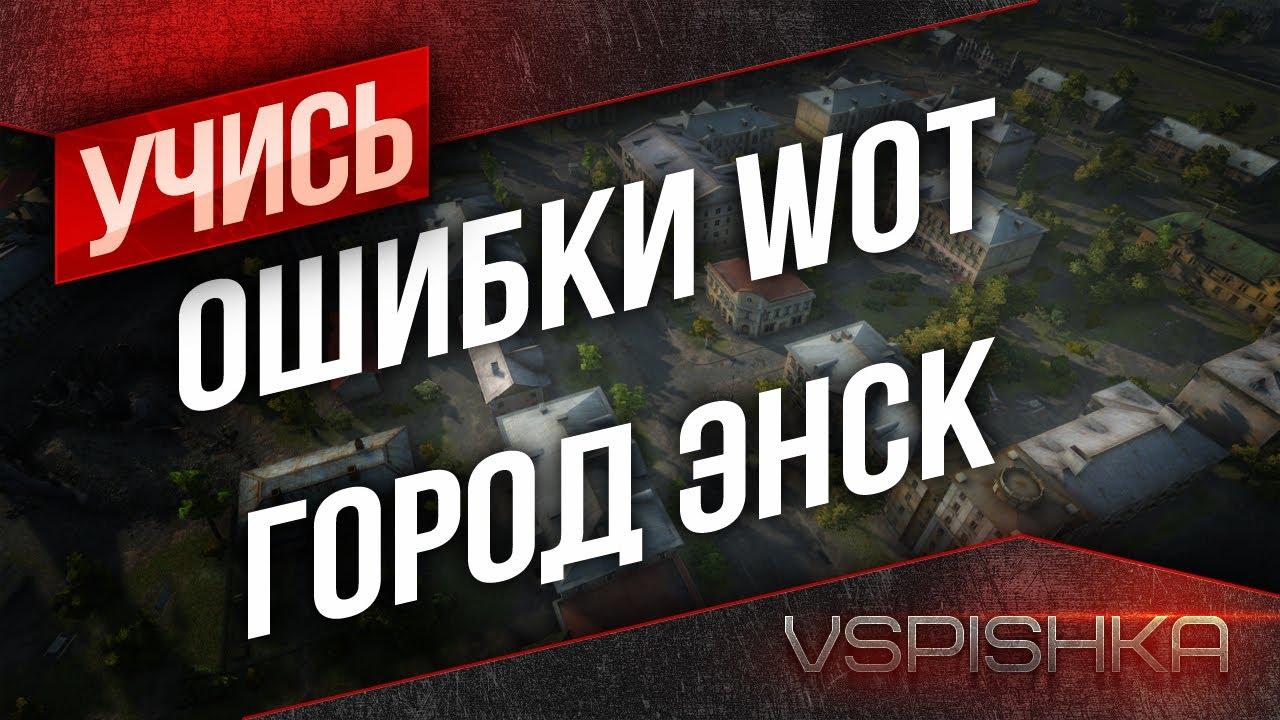 Ошибки World of Tanks - Город Энск