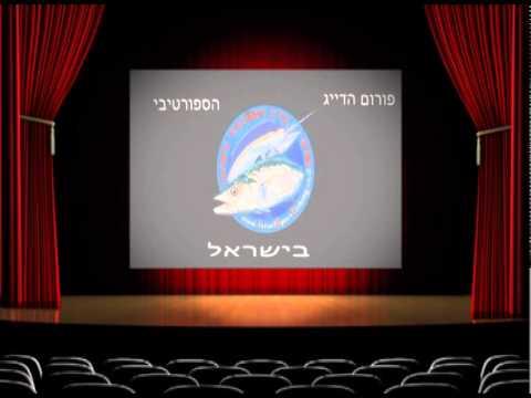 i.s.f israel sport fishing