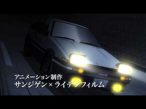 新劇場版「頭文字D」Legend1 -覚醒- 本告映像