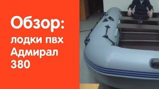 Видеообзор надувной лодки Адмирал 380 от сайта v-lodke.ru
