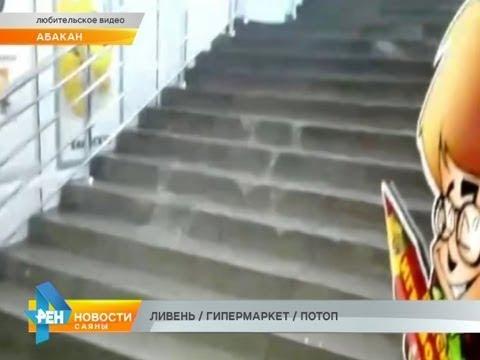 ЛИВЕНЬ / ГИПЕРМАРКЕТ / ПОТОП