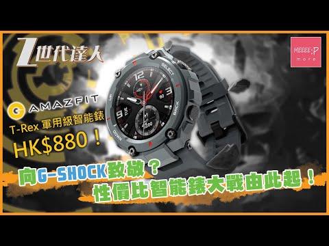 Amazfit T-Rex 軍用級智能錶 HK$880! 向 G-Shock 致敬? 性價比智能錶大戰由此起!