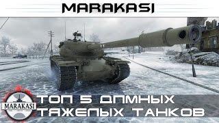 Топ 5 дпмных тяжелых танк
