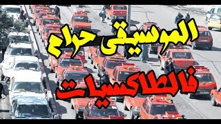 بالفيديو..الموسيقى حرام فالطاكسيات   |   شوف الصحافة