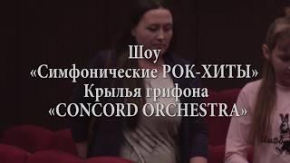 Шоу «Симфонические РОК ХИТЫ» Крылья грифона «CONCORD ORCHESTRA»