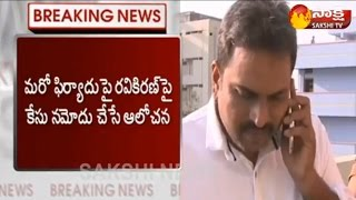 Police interrogation Continues on Inturi Ravikiran : Saksh..