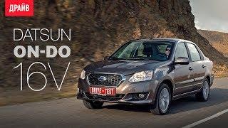 Datsun On-Do 16V тест-драйв с Александром Тычининым. Видео Тесты Драйв Ру.