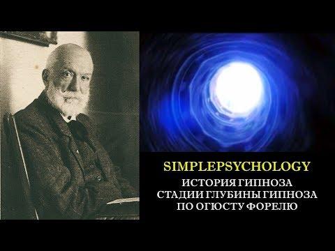 История гипноза. Стадии глубины гипноза Огюста Фореля.