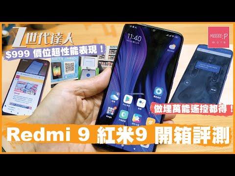 Redmi 9 紅米9 開箱評測!$999 價位超性能表現!做埋萬能遙控都得!xiaomi redmi9 小米紅米9 紅米手機 2020新機 redmi 9 review 開箱文 Google Pay