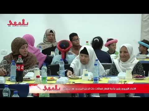 الاتحاد الاوروبي يقيم مأدبة افطار للعائلات ...
