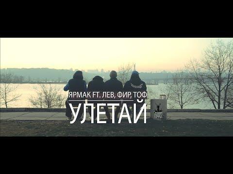Смотреть клип Ярмак ft. Лев, Фир, Тоф - Улетай