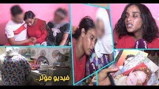 فيديو مؤثر...أول خروج إعلامي للفتاة المتشردة وئام من قلب منزلها رفقة أمها وإخوتها...شوفو شنو قالت: حقائق أخرى صادمة |