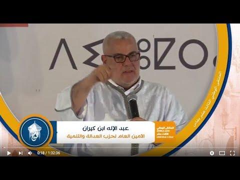 لقاء مفتوح مع الأخ عبد الإله ابن كيران الأمين العام للحزب