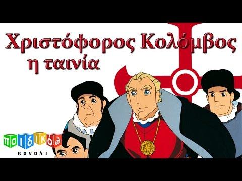 Χριστόφορος Κολόμβος- παιδική ταινία | Xristoforos Kolomvos- paidiki tainia
