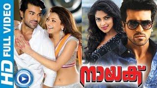 Malayalam Full Movie 2013 Naayak [Malayalam Full Movie