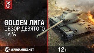 WGL Update. Golden Лига. Обзор девятого тура - World of Tanks / Ролики
