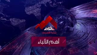 موجز لأهم الأنباء من «بوابة الأهرام»