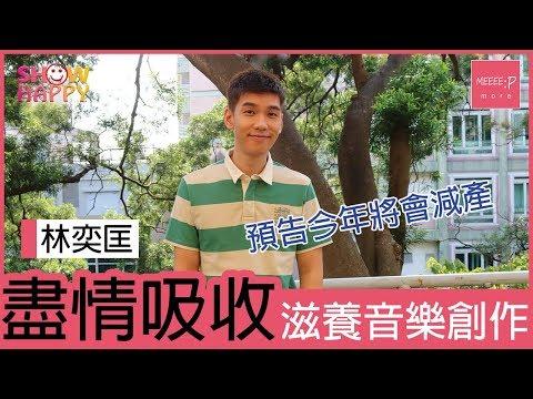 林奕匡預告減產 盡情吸收滋養音樂創作