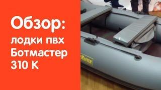 Видеообзор надувной лодки Ботмастер 310 К от сайта v-lodke.ru
