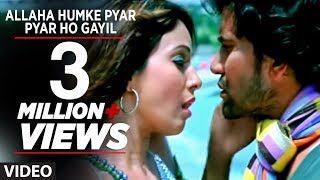 Allaha Humke Pyar Pyar Ho Gayil (Bhojpuri Hot Video Song