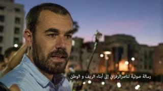 بعد الفيديو المثير..ناصر الزفزافي يوجه لساكنة الحسيمة رسالة بخصوص مسيرة 20 يوليوز من داخل سجن عكاشة..وهاشنو قال | قنوات أخرى