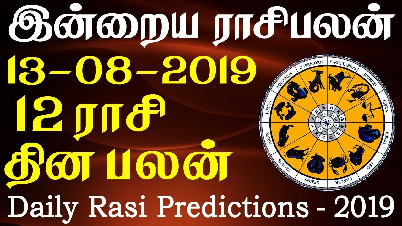 Daily RasiPalan | Today Horoscope | இன்றையராசிபலன் 13-08-2019 – RasiPalangal