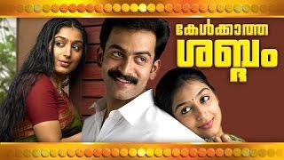 Malayalam Full Movie 2014 Kelkatha Shabdam Full Length