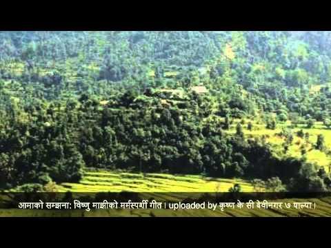 Aamako Samjhana Bishnu Majhi New Melodious Song 2013