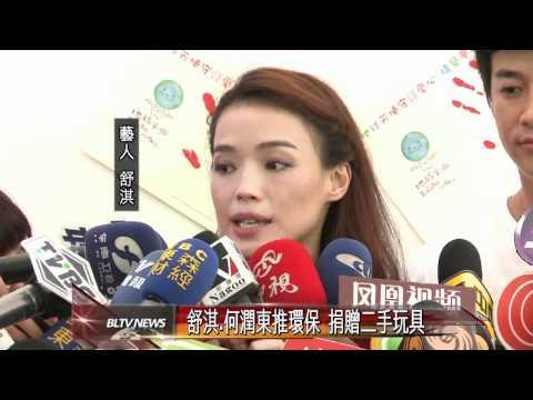 20120606 舒淇.何潤東推環保 捐贈二手玩具